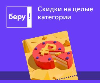 маркетплейс Беру ру