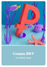 Беру Бонус, активный Беру Бонус, Бонус на 200 рублей